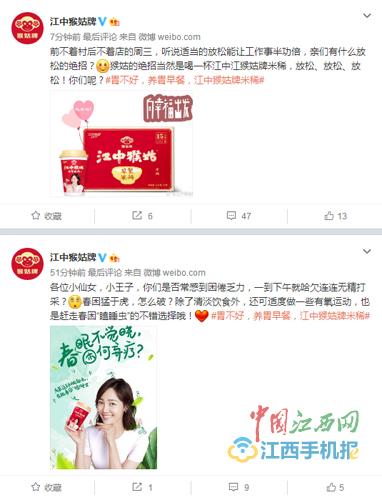 白百何被曝出轨后 其代言江中品牌头像图被撤