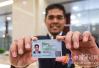 省首张外国人工作许可证花落宁波 1马来西亚籍为首领人