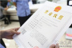 """丹东市工商局 颁发首张外资企业""""一照一码""""营业执照"""