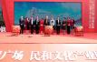 宁波民和文化产业园开园 培育全产业链影视生态圈