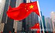 中国经济转型成效显著 为世界增长传递积极信号