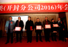 西域仙果集团开封分公司在中牟举行年会