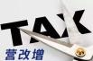 万亿增值税迈出简并税率第一步 低于17%成趋势