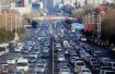 一季度全天拥堵排行济南列全国第四 已超过北京