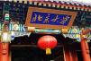 2011年1月16日 (庚寅年腊月十三)|北京大学连续四年夺冠中国大学排行榜