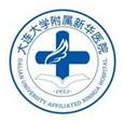 大连大学附属新华医院