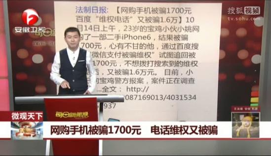 """网购手机被骗1700元 搜索""""电话维权""""又被骗!"""