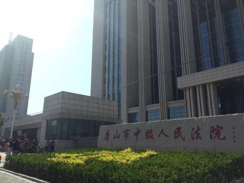 唐山市�zn/ycc�/&_河北唐山市中级人民法院. 澎湃新闻记者林平图