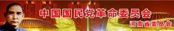 民革河南省委员会