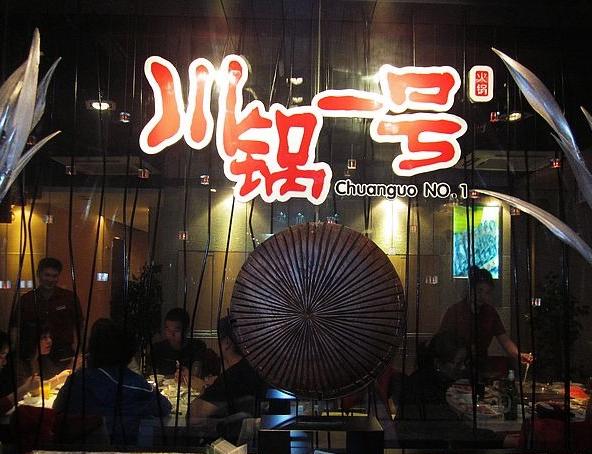 徐州川锅一号火锅