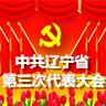中共辽宁省第三次代表大会