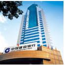 中国建设银行山西省分行