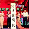 河南豫剧院