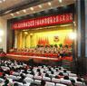山西省政协十届五次会议