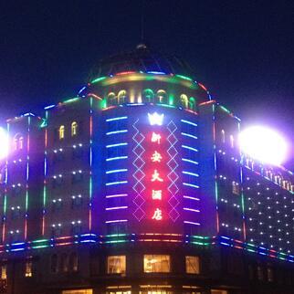 新安国际大酒店