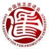 中国民主促进会吉林省委员会