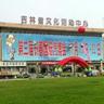 吉林省文化活动中心