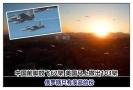 中国刚放飞67架无人机美就撒出103架 俄只能羡慕