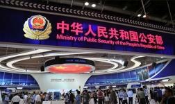 中国国际警用装备博览会