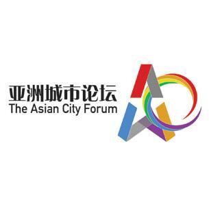 亚洲城市论坛