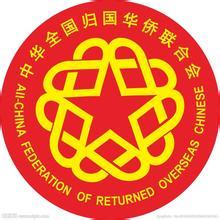 天津市归国华侨联合会