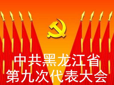 中共黑龙江省第九次代表大会