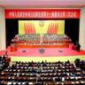 湖北省政协十一届三次会议