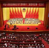 政协天津市第十三届委员会第一次会议