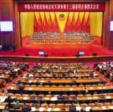 政协天津市第十三届委员会第四次会议