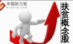 新三板欲乘IPO扶贫东风 被指政策套利+融资噱头