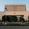 温州市中级人民法院