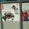 宁波聚牛宴