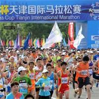 天津国际马拉松赛