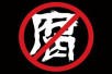 新风正气扑面来 杭州:全面从严治党这一年