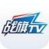 奥运网络直播-战旗tv