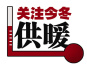 沈阳236家热企今起全供暖 测温退费将执行省标准
