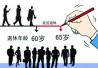 人社部:延迟退休对就业影响有限 男女退休年龄总体趋同