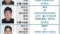 """日照中院公布第13批""""老赖""""名单 最高涉额700余万"""