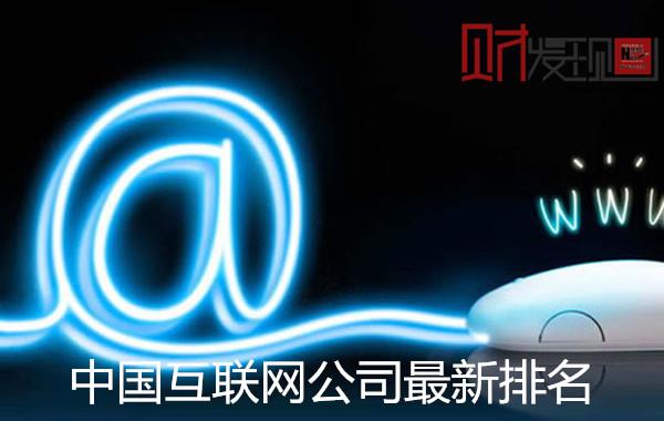 """中国互联网公司新""""英雄榜"""":阿里巴巴居第二"""