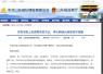 济南市国土资源局党组书记、局长韩晓光接受组织调查