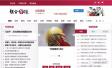 两家重量级外媒被这家中国网站霸屏!