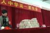 为招揽优质生源 温州一民办中学发放787万奖学金