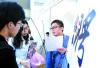 招聘会新风向:高考新政后小学科教师需求增大