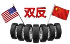 河南多家企业迎春天 中国轮胎业首次对美双反胜诉