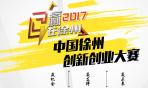 2017赢在徐州