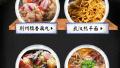 【夜宵频道】用食物唤醒回忆·南方豆腐脑