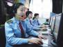 12315互联网平台今日正式上线 消费者可网上维权