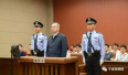 一年审理3个原省部级高官,宁波市中级人民法院,杠杠的!