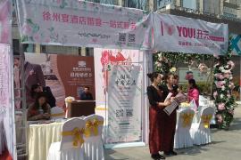 2017徐州婚宴用酒婚宴酒店博览会圆满落幕