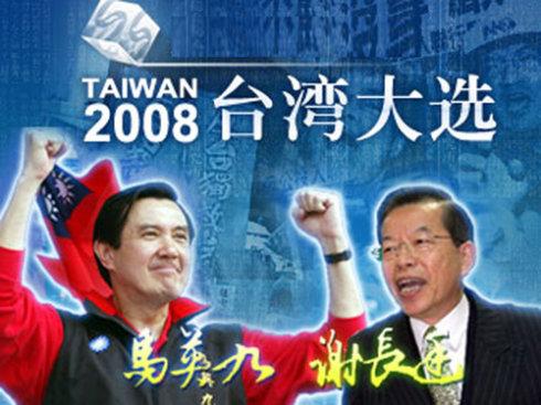 马英九当选第12任中华民国总统(历史上的今天。中國)